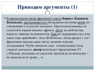 Приводим аргументы (1) В прочитанном мною фрагменте текстаБориса Львовича Ва