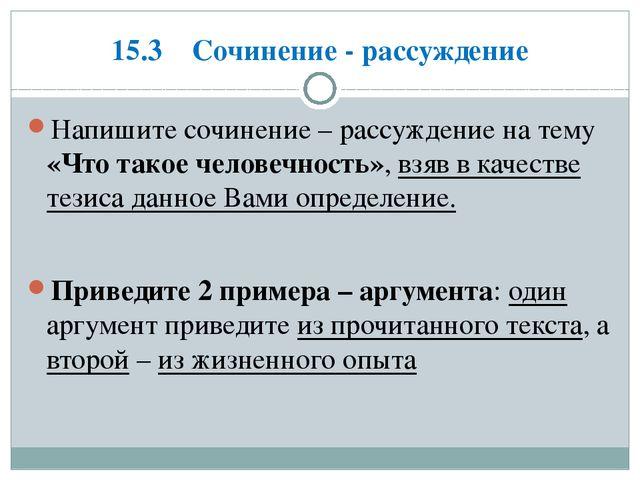 15.3 Сочинение - рассуждение Напишите сочинение – рассуждение на тему «Что та...