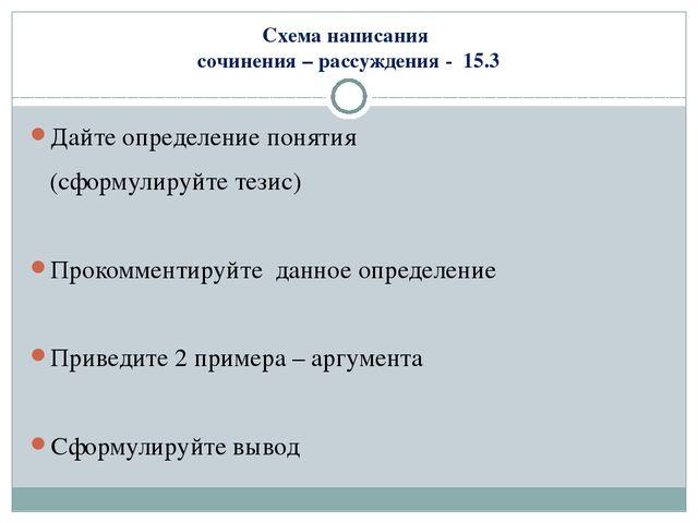 Схема написания сочинения – рассуждения - 15.3 Дайте определение понятия (сфо...