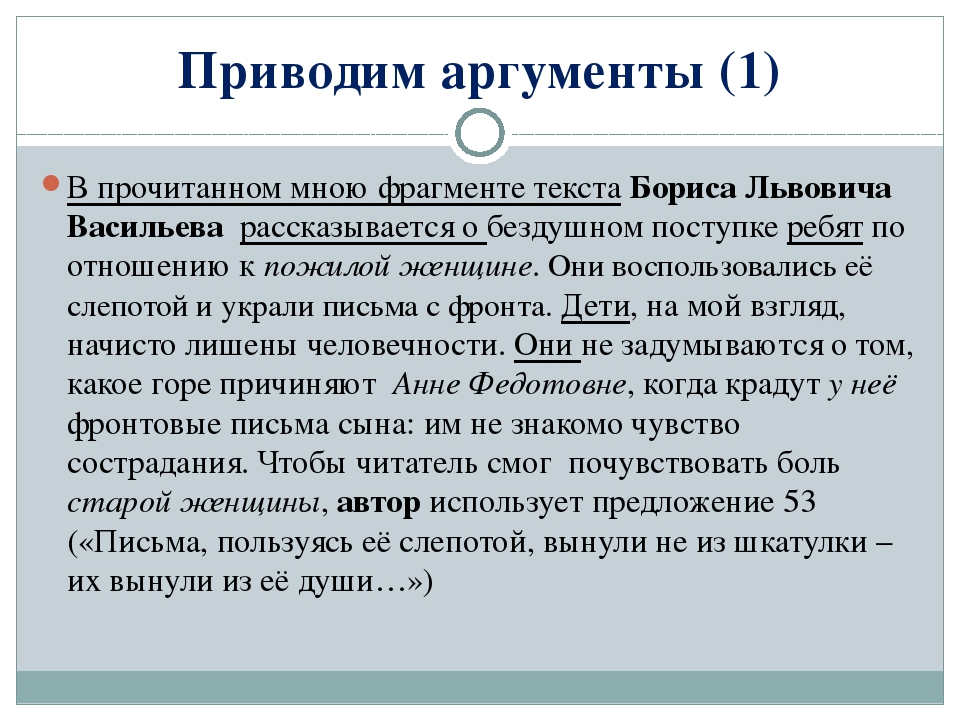 Приводим аргументы (1) В прочитанном мною фрагменте текстаБориса Львовича Ва...