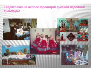Творчество на основе традиций русской народной культуры