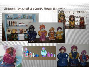 История русской игрушки. Виды росписи