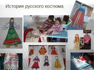История русского костюма