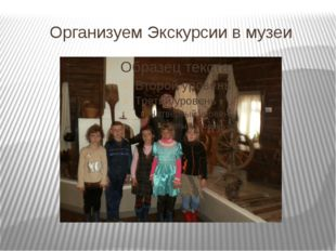 Организуем Экскурсии в музеи