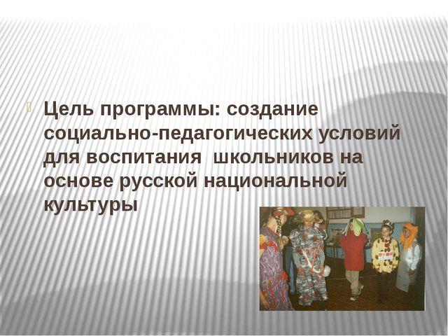 Цель программы: создание социально-педагогических условий для воспитания шко...