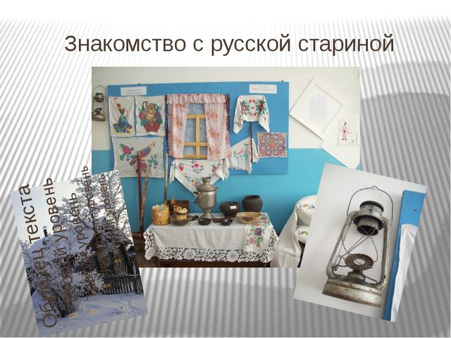 Знакомство с русской стариной