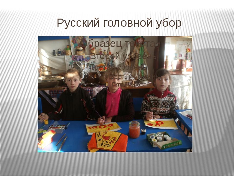 Русский головной убор