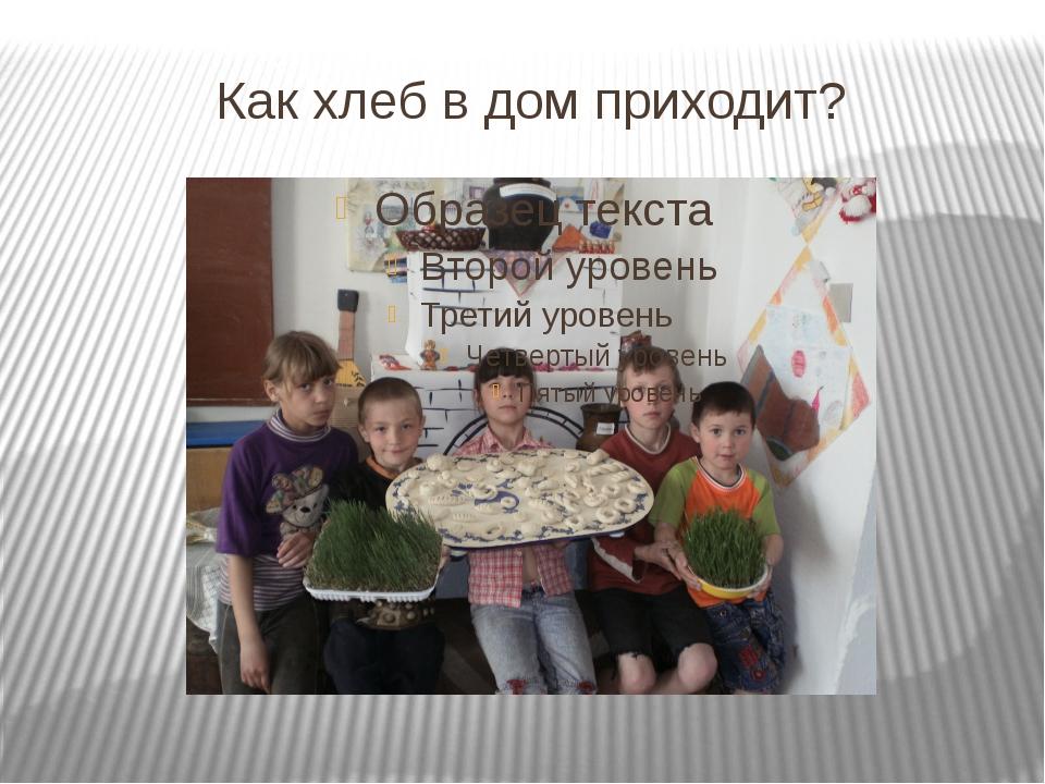 Как хлеб в дом приходит?
