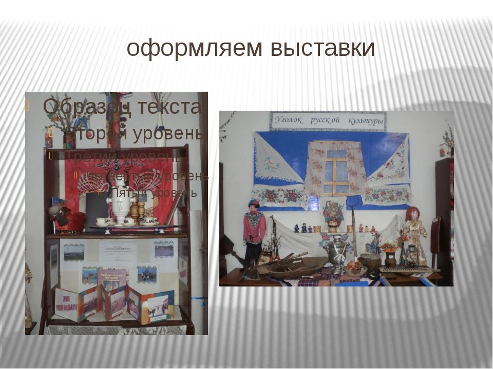 оформляем выставки