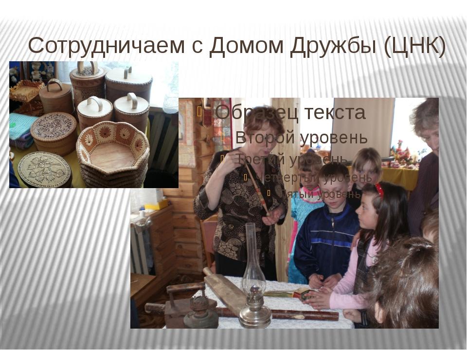 Сотрудничаем с Домом Дружбы (ЦНК)