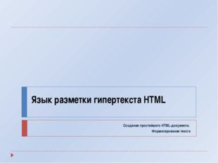 Язык разметки гипертекста HTML Создание простейшего HTML-документа. Форматиро
