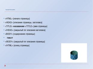 Структура html-документа:  {начало страницы}  {описание страницы, заголовка}