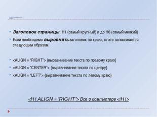 Основные тэги форматирования html- документа: Заголовок страницы Н1 (самый к