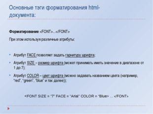 Основные тэги форматирования html- документа: Форматирование ... При этом исп