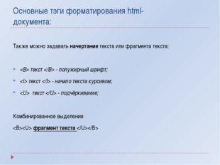 Основные тэги форматирования html- документа: Также можно задавать начертание