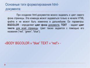 Основные тэги форматирования html- документа: При создании html-документов