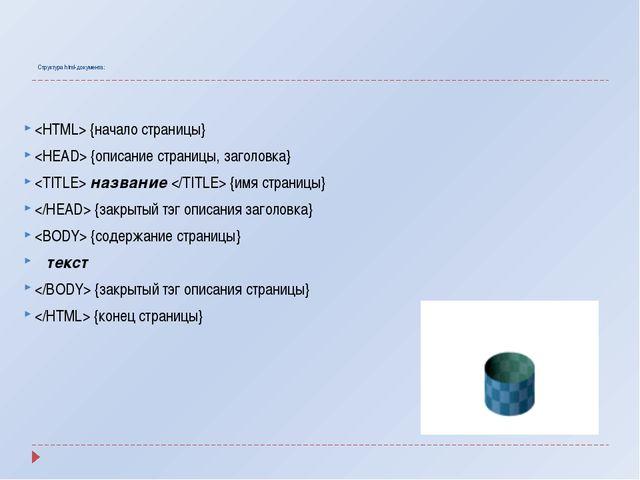 Структура html-документа:  {начало страницы}  {описание страницы, заголовка}...