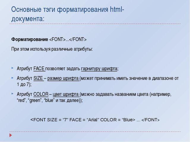 Основные тэги форматирования html- документа: Форматирование ... При этом исп...