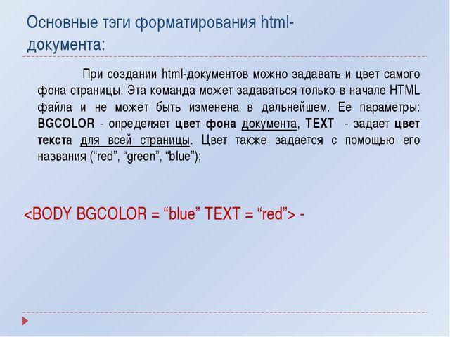 Основные тэги форматирования html- документа: При создании html-документов...