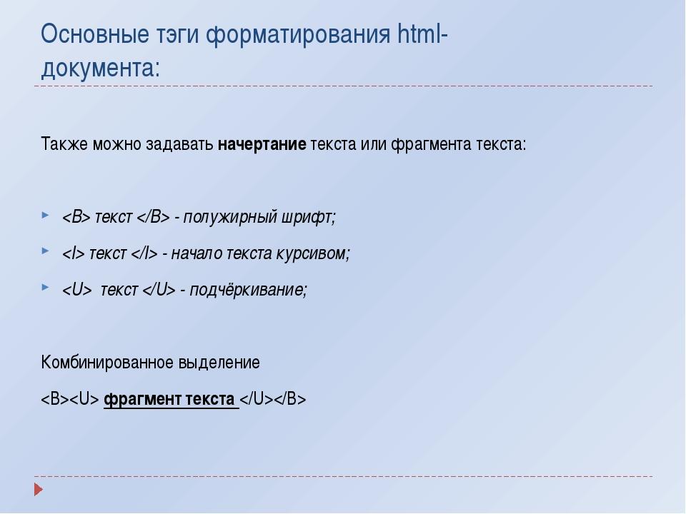 Основные тэги форматирования html- документа: Также можно задавать начертание...