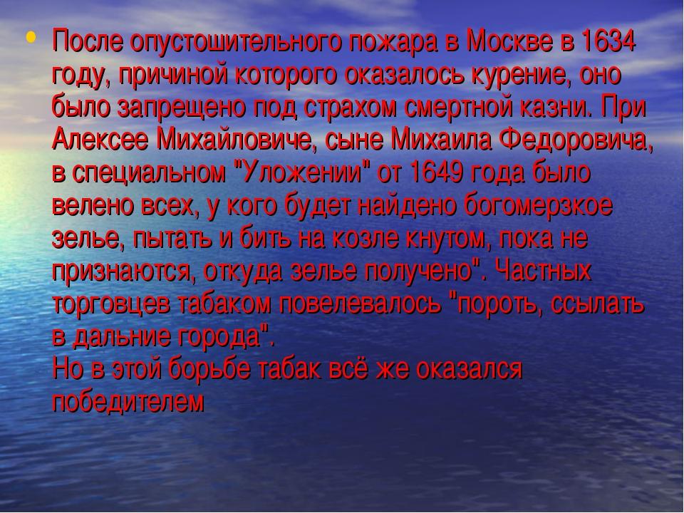 После опустошительного пожара в Москве в 1634 году, причиной которого оказало...