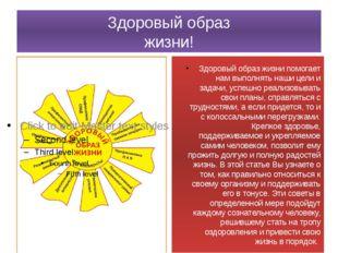 Здоровый образ жизни! Здоровый образ жизни помогает нам выполнять наши цели и