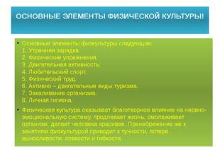 ОСНОВНЫЕ ЭЛЕМЕНТЫ ФИЗИЧЕСКОЙ КУЛЬТУРЫ! Основные элементы физкультуры следующи