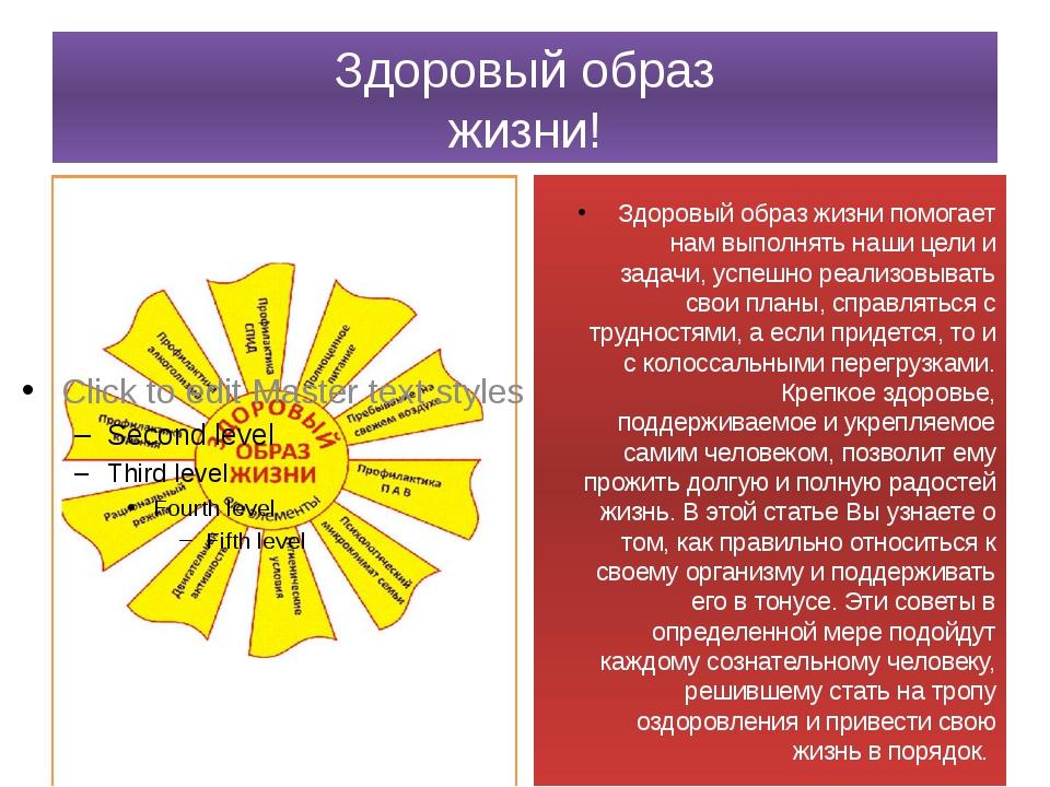 Здоровый образ жизни! Здоровый образ жизни помогает нам выполнять наши цели и...