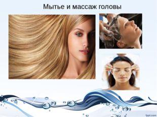 Мытье и массаж головы Prezentacii.com