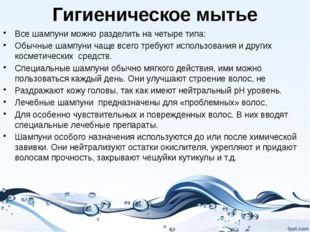 Гигиеническое мытье Все шампуни можно разделить на четыре типа: Обычные шампу