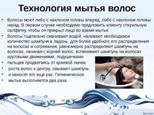 Технология мытья волос Волосы моют либо с наклоном головы вперед, либо с накл