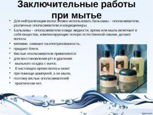 Заключительные работы при мытье Для нейтрализации волос можно использовать ба