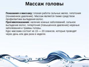 Массаж головы Показания к массажу:плохая работа сальных желез, гипотония (по