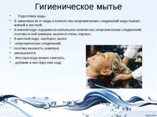 Гигиеническое мытье Подготовка воды. В зависимости от вида и количества неорг