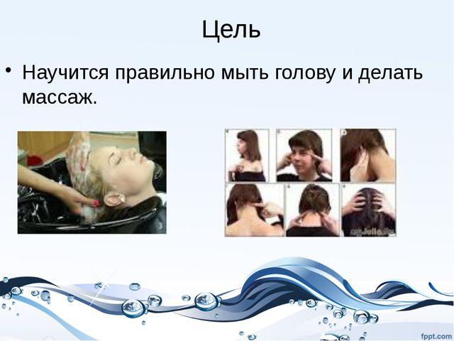 Цель Научится правильно мыть голову и делать массаж. Prezentacii.com