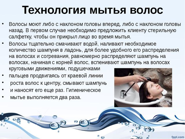 Технология мытья волос Волосы моют либо с наклоном головы вперед, либо с накл...