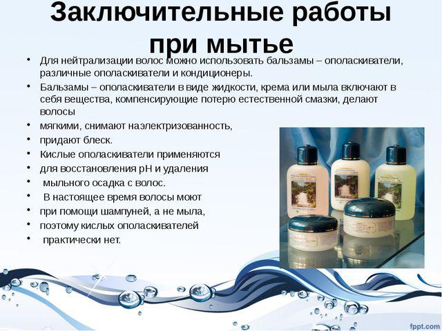Заключительные работы при мытье Для нейтрализации волос можно использовать ба...