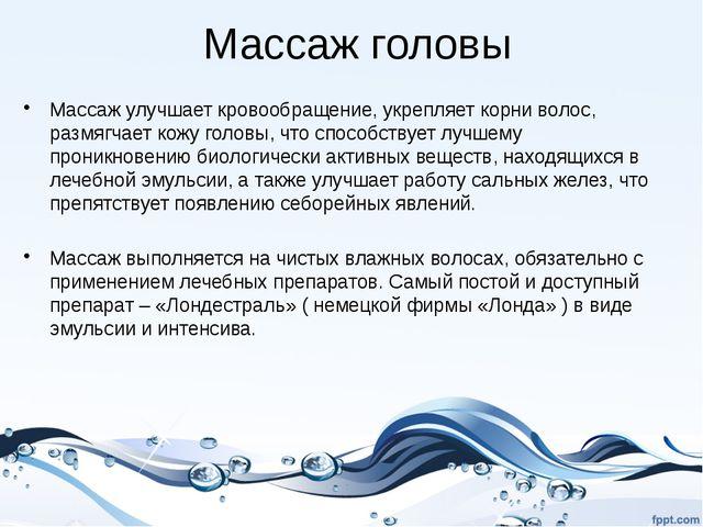 Массаж головы Массаж улучшает кровообращение, укрепляет корни волос, размягч...