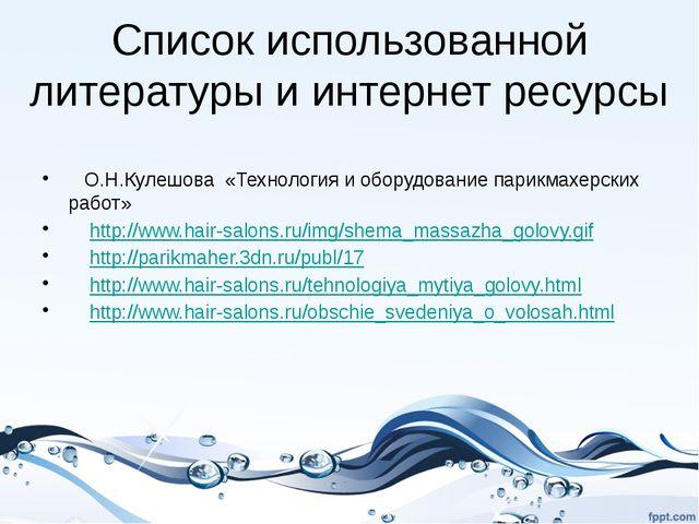 Список использованной литературы и интернет ресурсы О.Н.Кулешова «Технология...