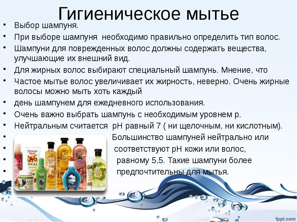 Гигиеническое мытье Выбор шампуня. При выборе шампуня необходимо правильно оп...