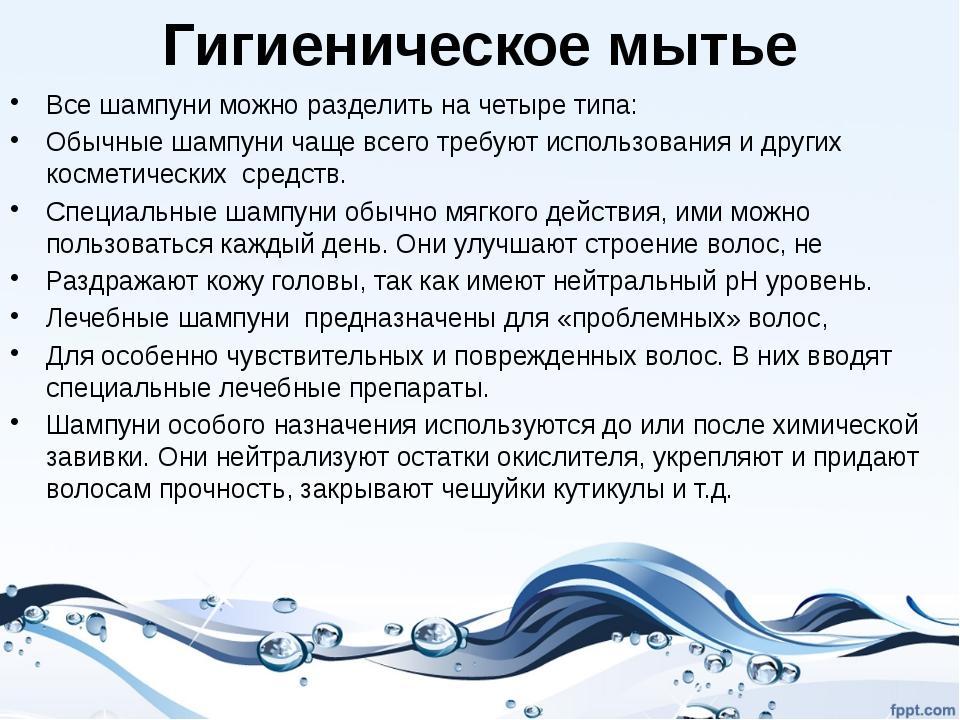 Гигиеническое мытье Все шампуни можно разделить на четыре типа: Обычные шампу...