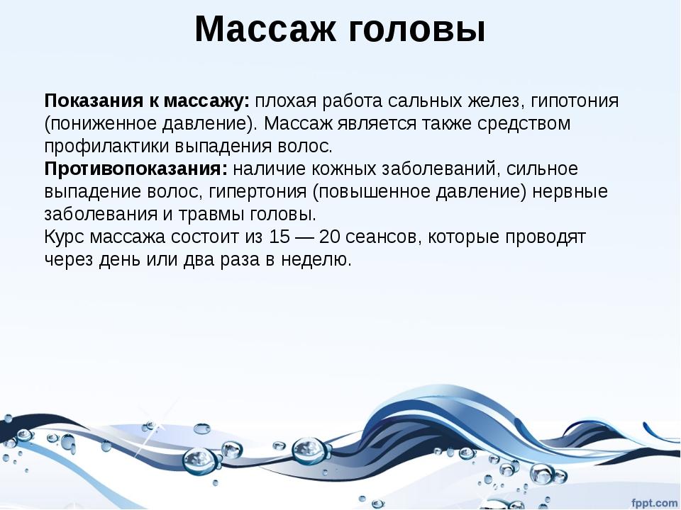 Массаж головы Показания к массажу:плохая работа сальных желез, гипотония (по...