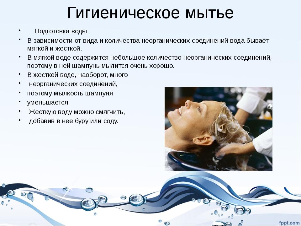 Гигиеническое мытье Подготовка воды. В зависимости от вида и количества неорг...