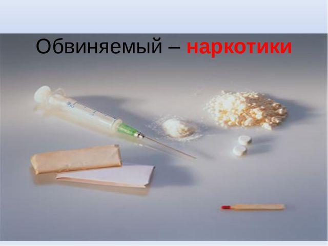 Обвиняемый – наркотики