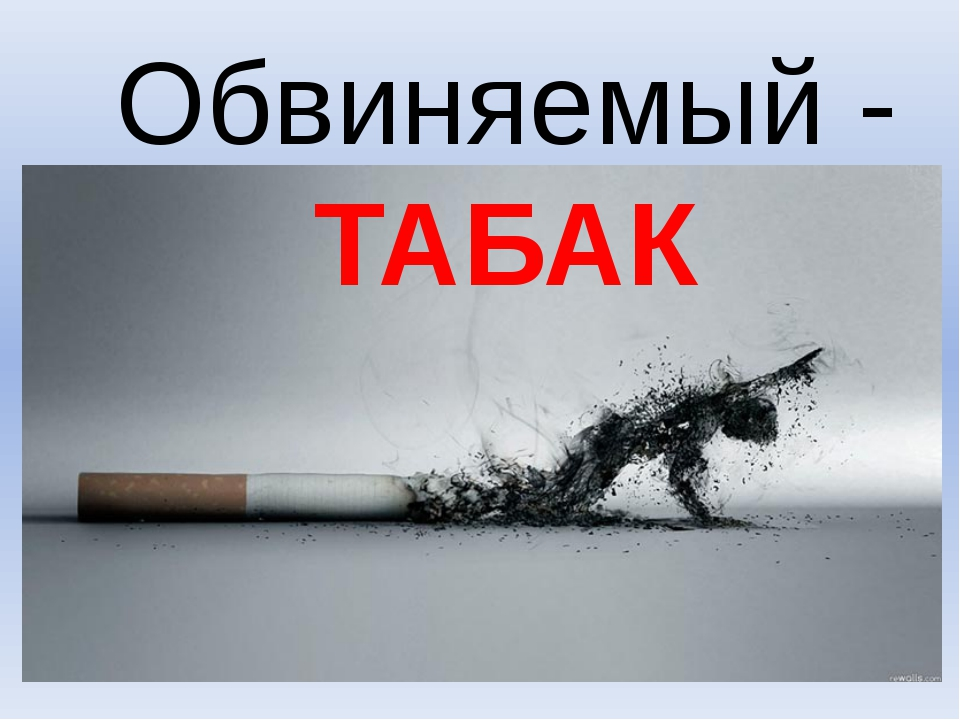 Обвиняемый - ТАБАК