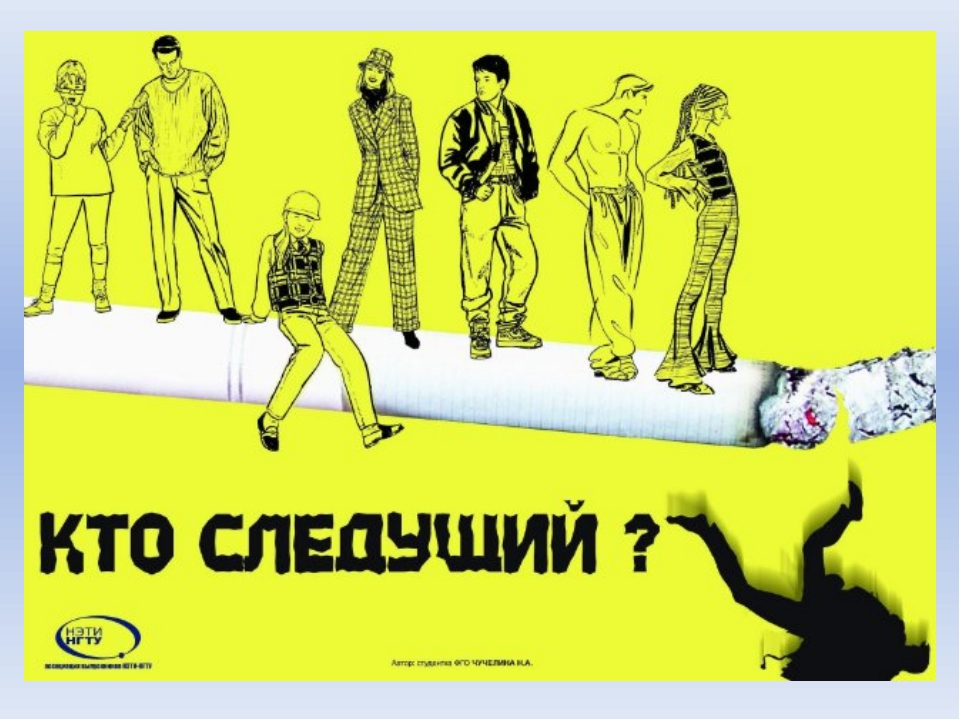 картинки против курениях в рисунке