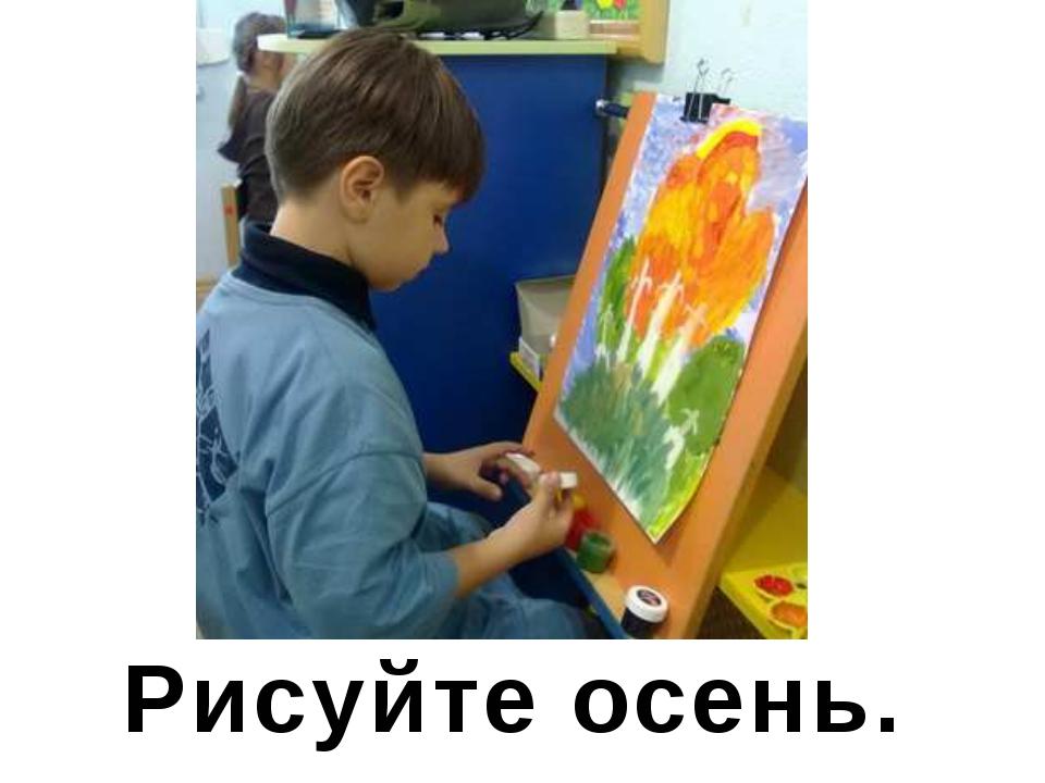 Рисуйте осень.