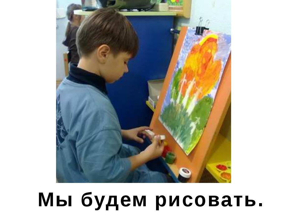 Мы будем рисовать.
