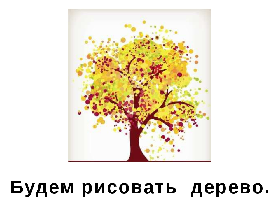 Будем рисовать дерево.