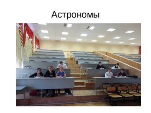Астрономы